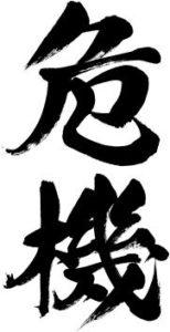 kanji japonais kiki